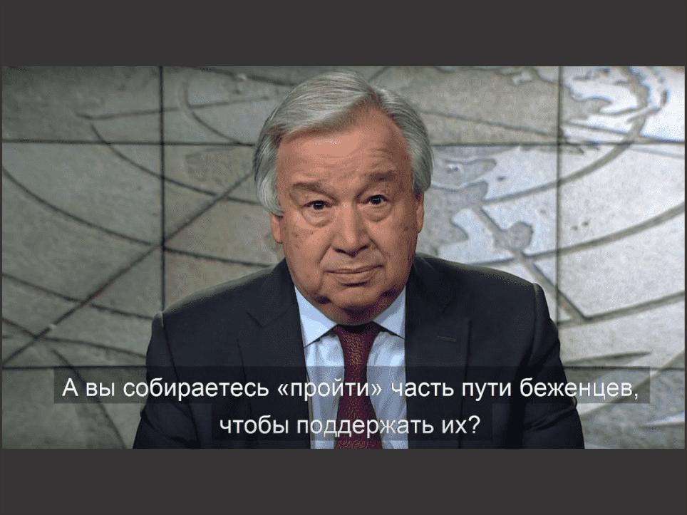 Послание главы ООН по случаю Всемирного дня беженцев