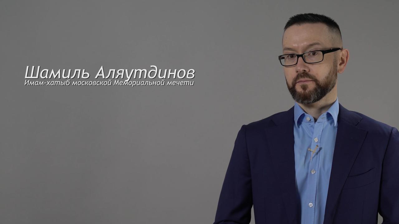 Обращение Шамиля Аляутдинова к мигрантам из стран СНГ, работающим в России.